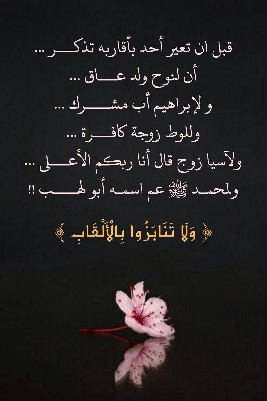 قرآن كريم آية و ل ا ت ن اب ز وا ب ال أ ل ق اب Calligraphy Arabic Calligraphy