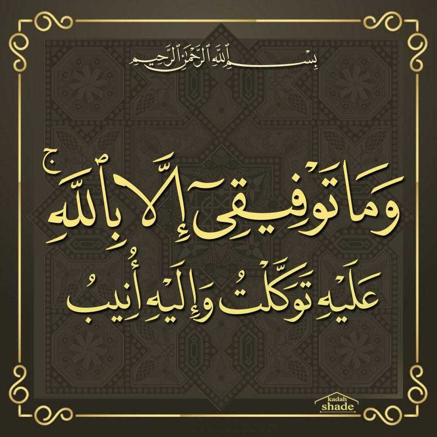 Для, молитвы мусульманские открытки