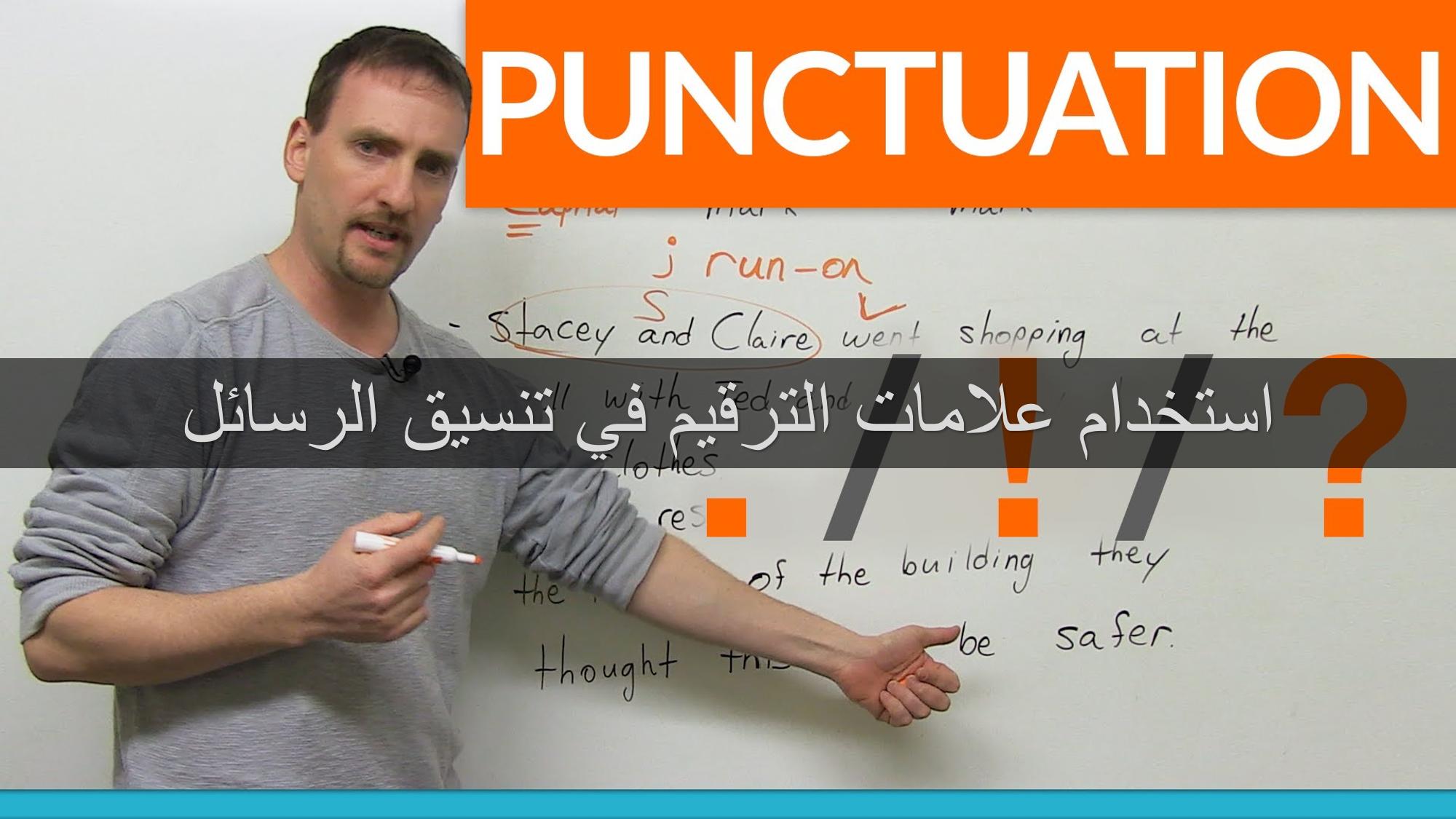 تنقسم علامات الترقيم إلى أربعة أنواع بناءا على وظائفها في الكتابة وهي على النحو التالي Punctuation Thoughts Incoming Call Screenshot