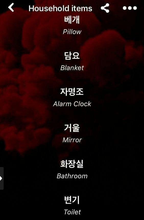 Pin By Mel Mewdy On Korean Korean Words Korean Language Korean Language Learning