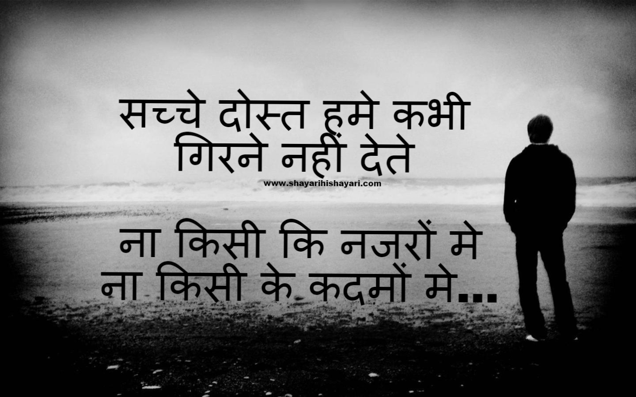 New Quotes On Love Life And Friendship In Hindi With: New Dost Shayari Images