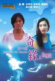 Ren yu chuan shuo Poster