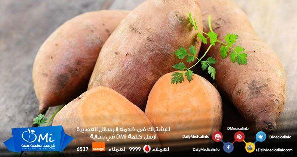 هل تعلم أن حبة متوسطة الحجم من البطاطا المشوية تحتوي على 100 سعرة حرارية و يتطلب حرقها 28 دقيقة مشي Sweet Potato Benefits Sweet Potato Good Foods To Eat