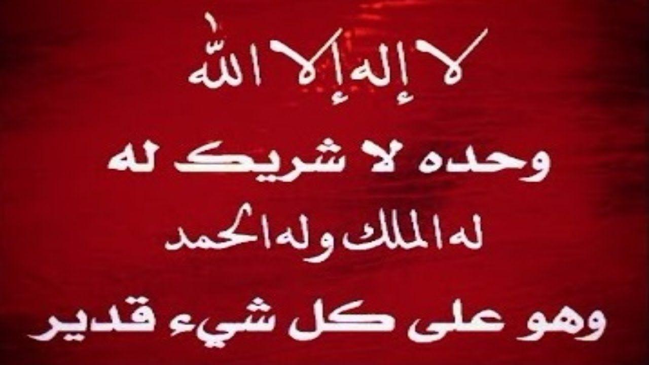 أدعية الاذكار لا اله الا الله وحده لا شريك له له الملك وله الحمد وهو على كل شيء قدير Dua In 2020 Islamic Videos Islam Ala