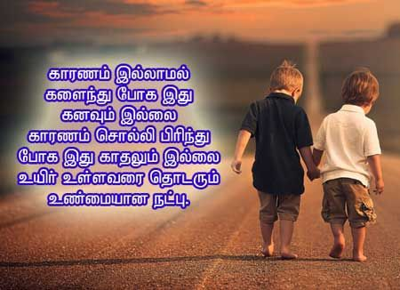 Image Result For Whatsapp Status Free Download In Tamil Friendship