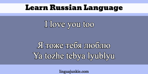 9 Ways To Say I Love You In Russian How To Answer My Love Learn Russian Love You