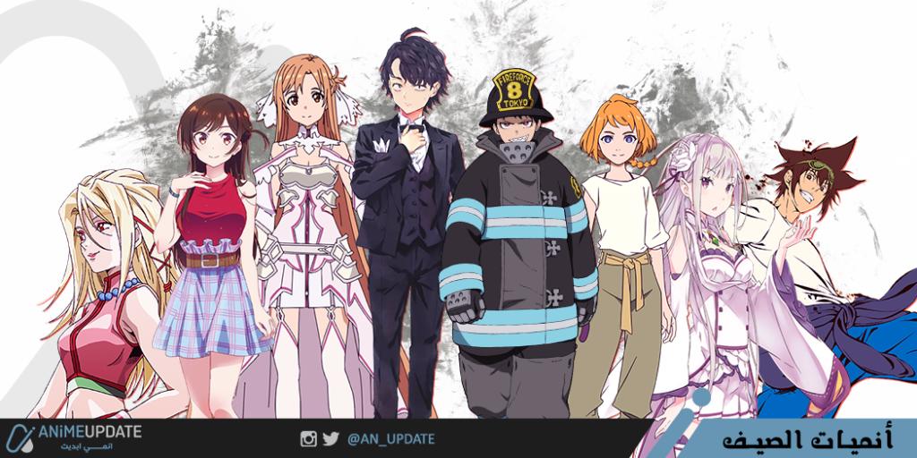 أنميات الصيف 2020 Anime Update انمي ابديت Anime Art Crossovers