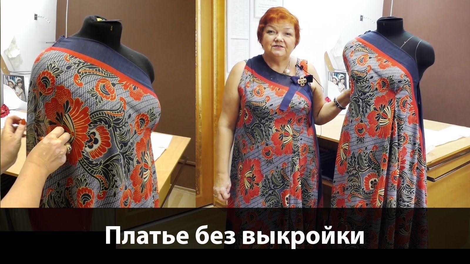 Фото платье из трикотажа своими руками фото 133