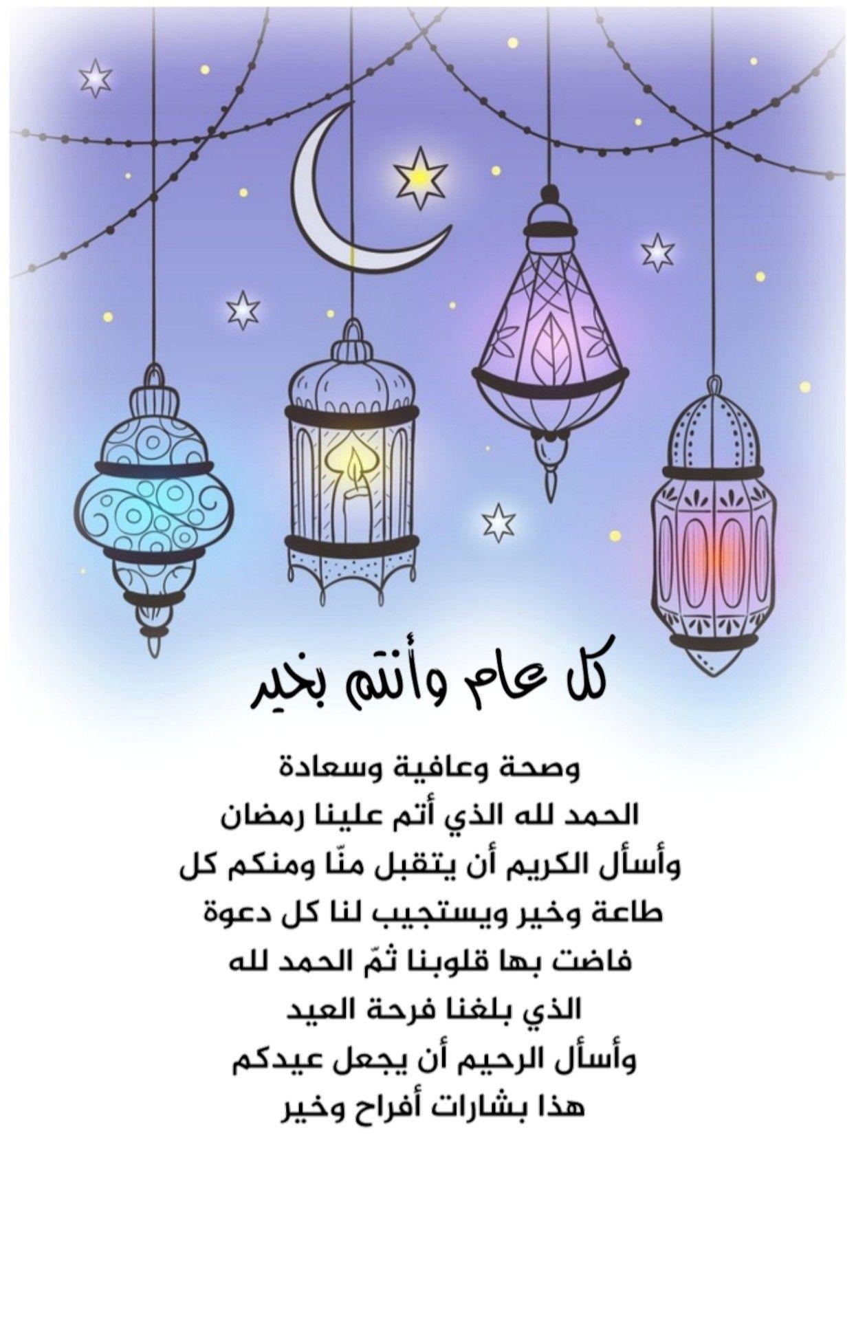 كل عام وأنتم بخير وصحة وعافية وسعادة الحمد لله الذي أتم علينا رمضان وأسأل الكريم أن يتقبل من ا ومنكم ك Ramadan Greetings Eid Cards Good Morning Greetings