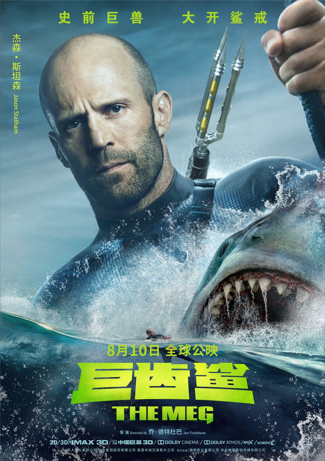 The Meg New Film Posters Https Teaser Trailer Com Movie Meg