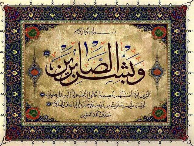 ان لله وان اليه راجعون Islamic Calligraphy Arabic Calligraphy Art Arabic Art