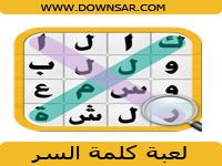 Android تحميل لعبة كلمة السر بالعربي للاندرويد مجانا تحميل لعبة كلمة السر بالعربي للاندرويد ألعاب الاندرويد السر العاب الذكاء ا Gaming Logos Games Logos
