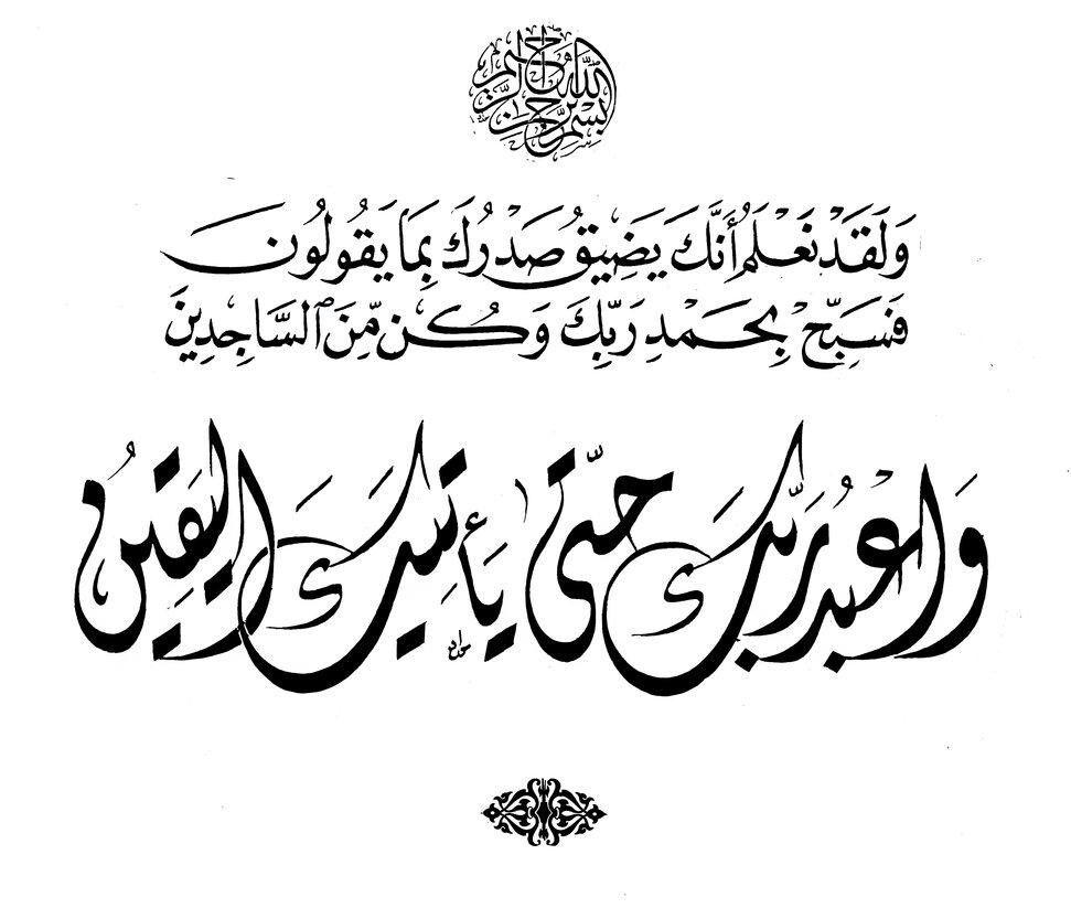 رائعة خط الثلث والنسخ والديواني للخطاط محمد حداد Islamic Calligraphy Arabic Calligraphy Art Arabic Calligraphy