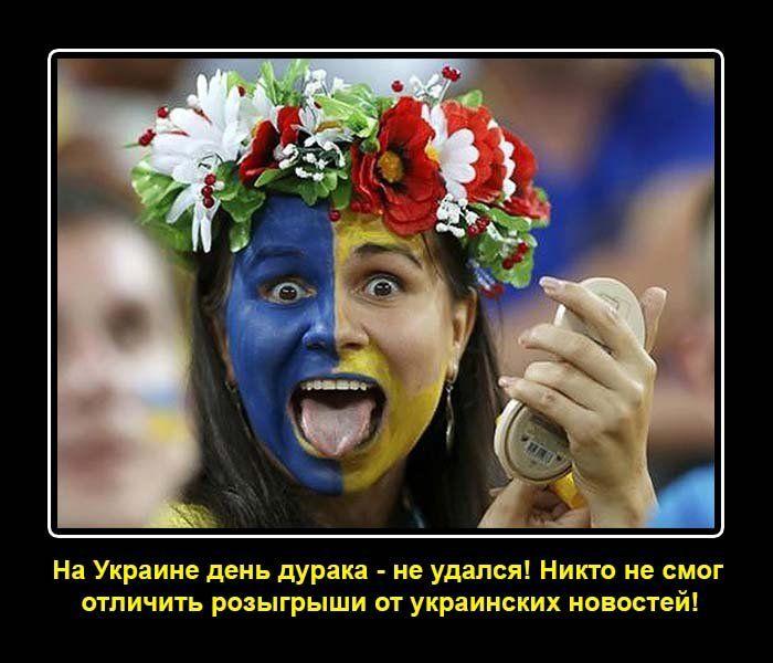 Фото приколы смешные про украину природе встречаются