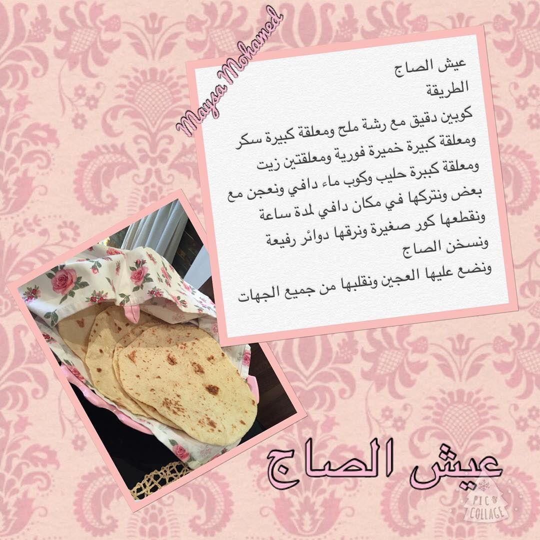 565 Likes 31 Comments Maysa Mohamed Recipes Maysa Mohamed Recipes On Instagram وصفات ميسا Instagram Posts Instagram Pics