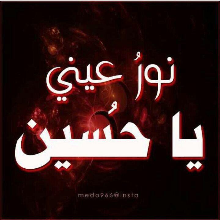 يا مظلوم Quran Quotes Love Words Quotes Quran Quotes