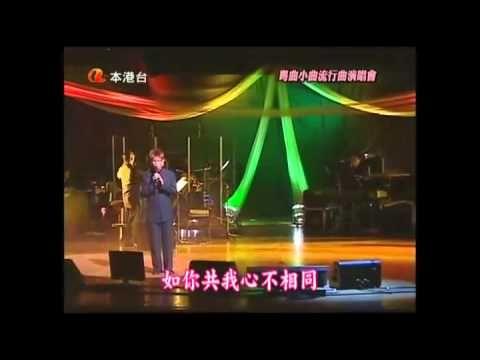 粵曲小曲流行曲演唱會2009-7-25 方伊琪 陳浩德 春風得意 盧海鵬 謝雪心