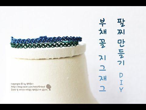 부채꼴 지그재그 팔찌만들기 bracelet tutorial DIY - YouTube