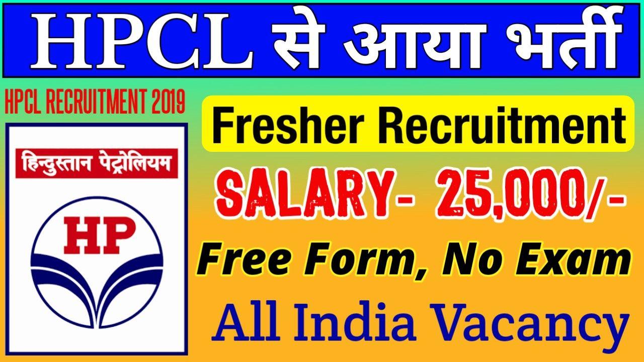 Hindustan petroleum corporation limited recruitment 2019