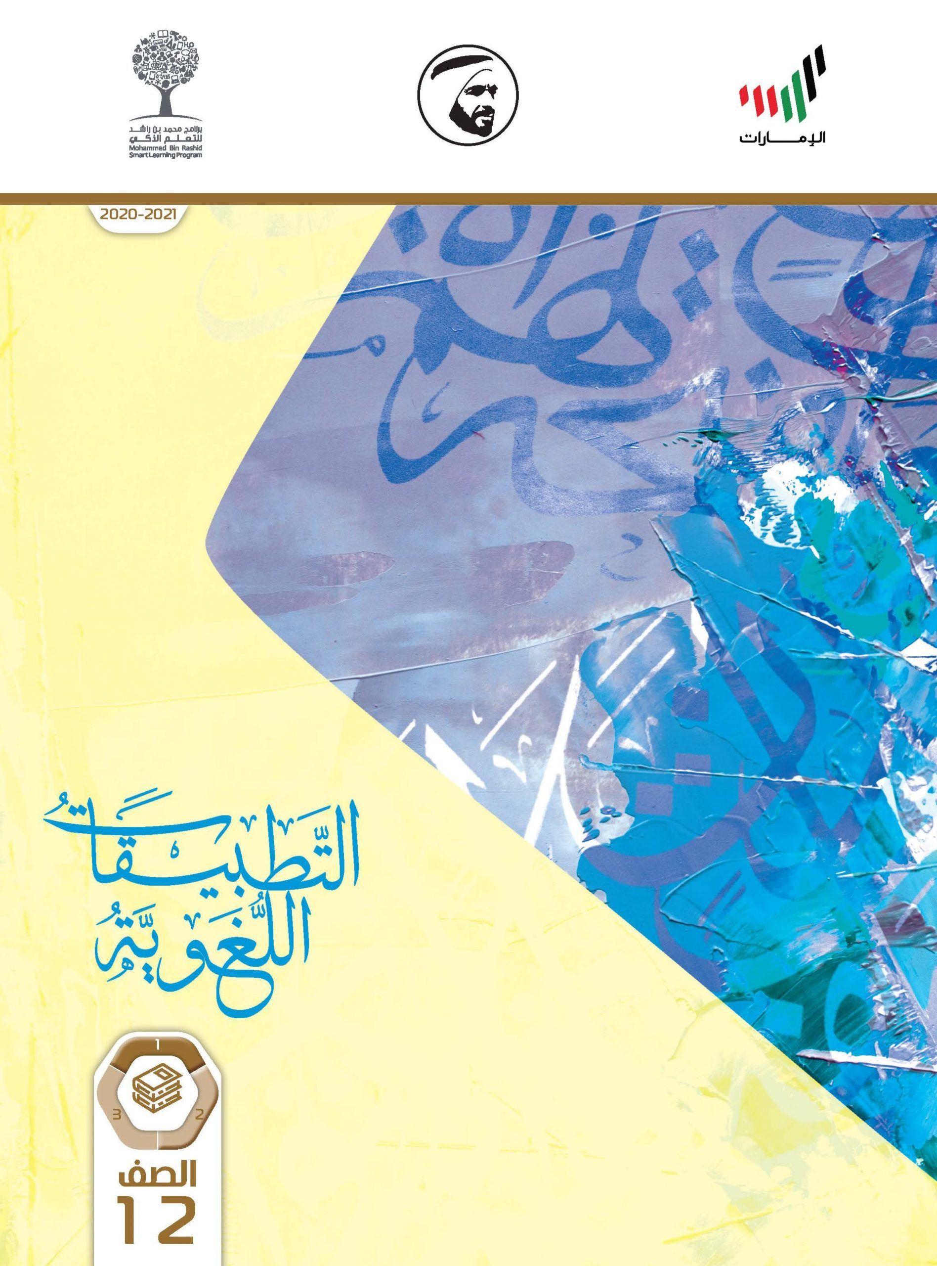 كتاب التطبيقات اللغوية 2020 2021 للصف الثاني عشر مادة اللغة العربية Map Map Screenshot
