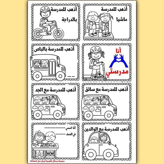 وسائل تعليمية مبتكرة On Instagram أفكار وبطاقات جميلة لاستقبال التلاميذ في بداية العام الدراسي حصريا في قروب وسائل تعليمي Dream School Learning Arabic School
