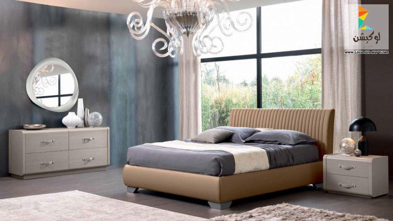 احدث كتالوج تصميم غرف نوم مودرن 2017 2018 بأذواق عالمية لوكشين ديزين نت Furniture Bed Room