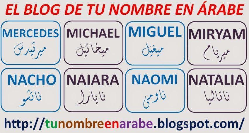 40 Nombres En Arabe En Imagenes Nombres En Letras Arabes
