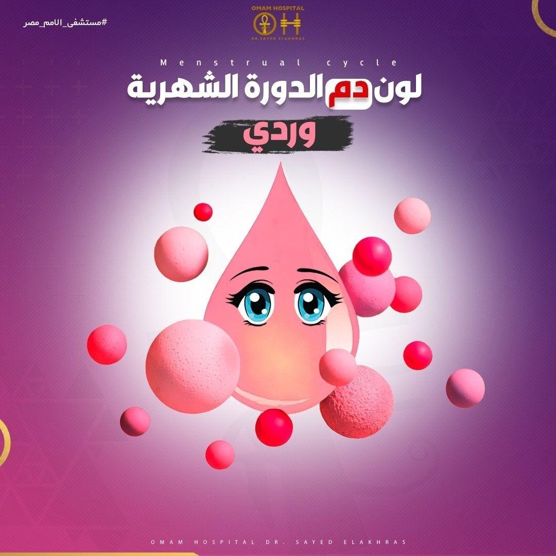 يمكن أن يحدث الدم الوردي أو البقع عندما يختلط دم الدورة الشهرية مع سائل عنق الرحم يمكن أن يؤدي استخدام وسائل منع الحمل إلى خفض مستويات هرمون الاستروجين في الجس