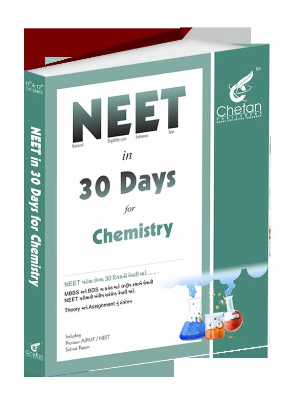 Neet In 30 Days For Chemistry Books Chemistry Good Books