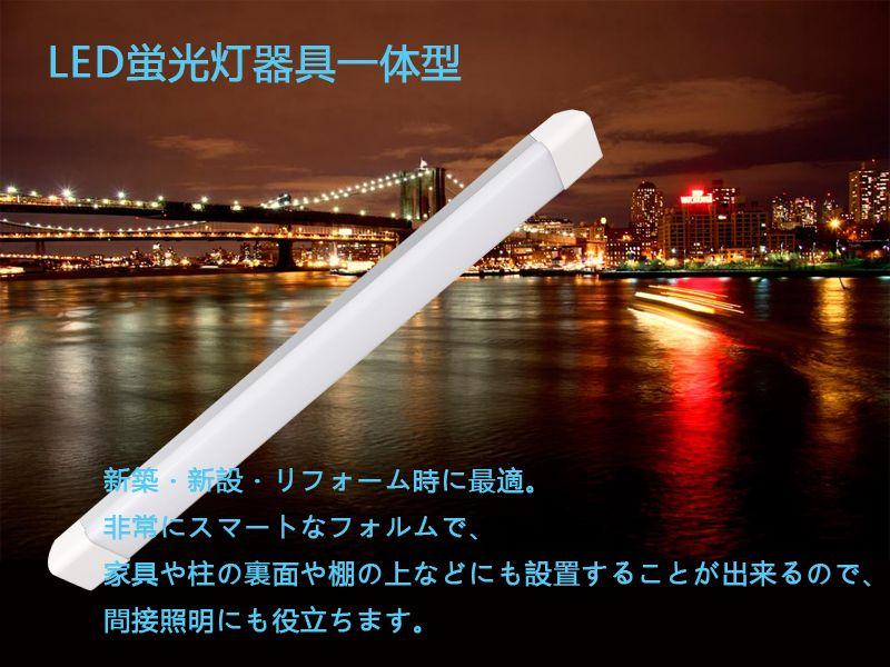 Led蛍光灯 一体化ledベースライト 直管一体形シーリングライト Led