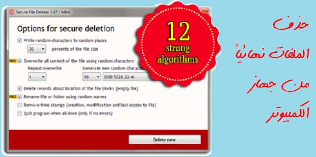 مجانا برنامج حذف الملفات نهائيا من الكمبيوتر مداد الجليد Algorithm Writing Incoming Call Screenshot