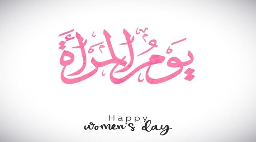 أجمل العبارات عن يوم المرأة العالمي أروع ماقيل عن المرأة 2019 Happy Woman Day Happy Women Ladies Day