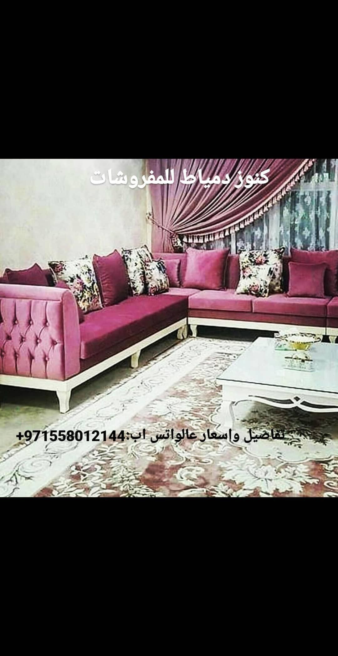 Pin By Knooz Dumyat Furniture On تصميم Egyptian Furniture Furniture Room