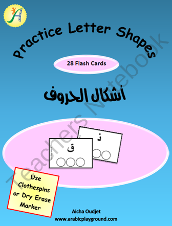 Arabic Alphabets Flash Cards Practice Letter Shapes from ArabicPlayground on TeachersNotebook.com (8 pages)  - Arabic Alphabets Flash Cards Practice Letter Shapes