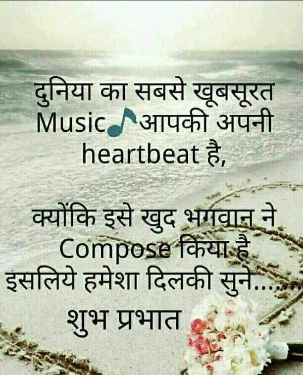 pinmaa bapu on good morning quotes   hindi good