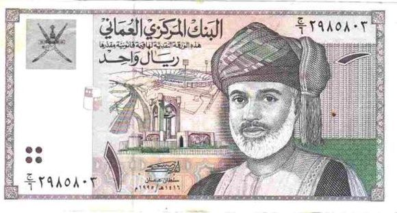 17 Most Expensive Currencies In The World Oman Currency Rial Value Of 1 Against Dollar 2 60 Ru Rs 155 20 Highest