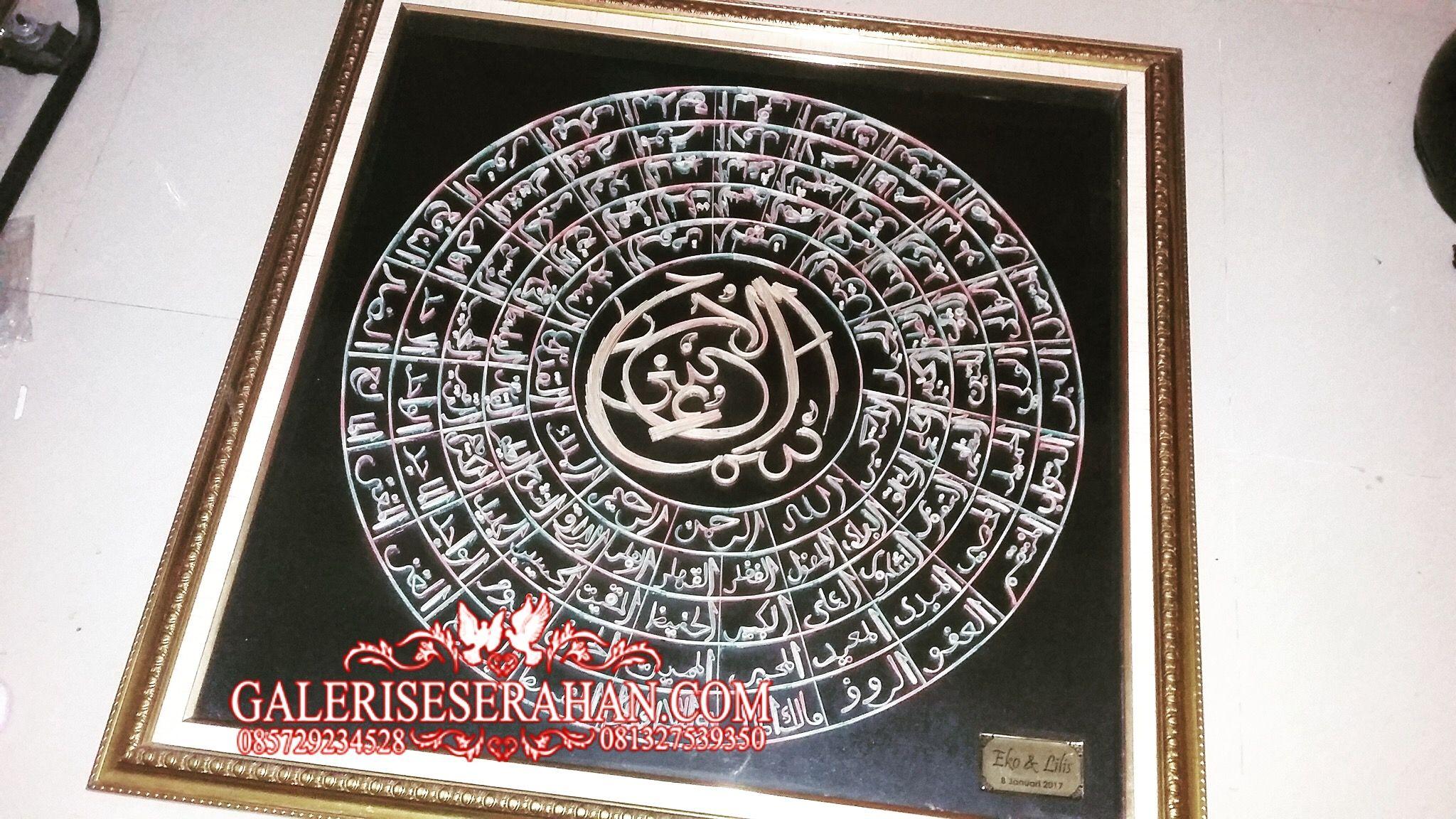 Contoh Kaligrafi Dekorasi Asmaul Husna Kaligrafi Asmaul Husna