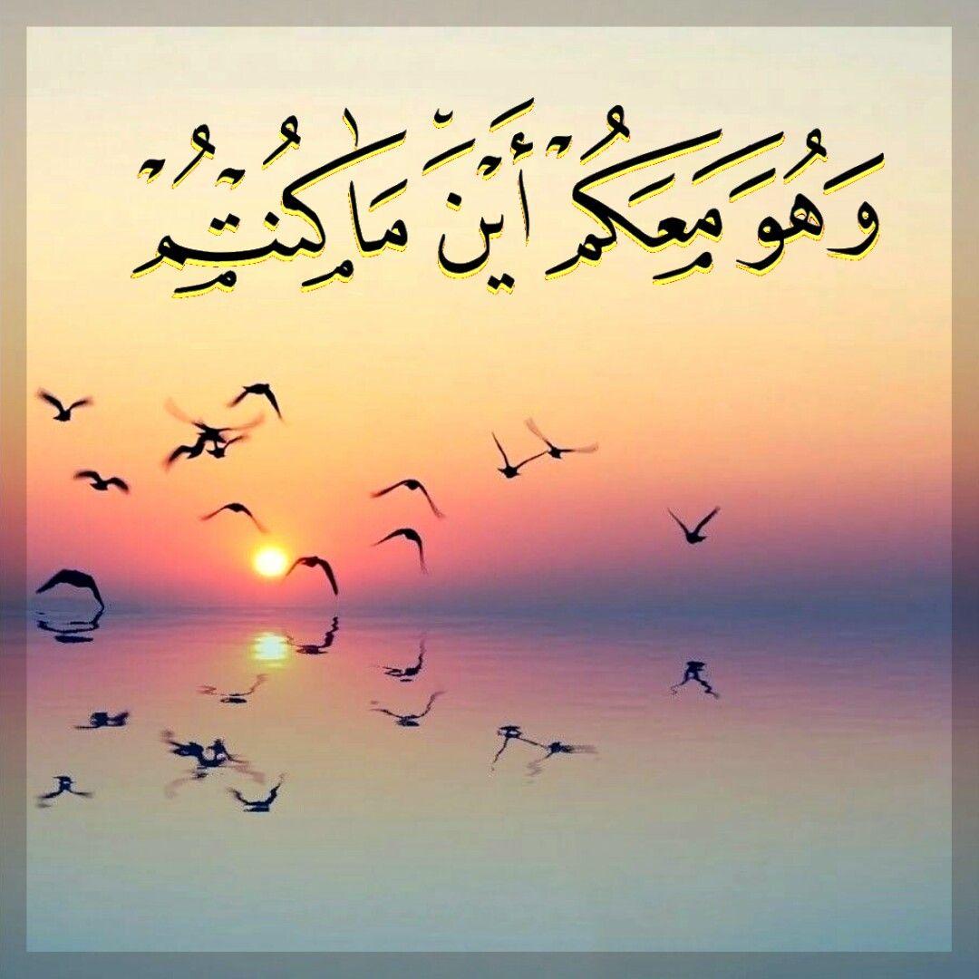 قرآن كريم آيه وهو معكم اينما كنتم Quran Verses Words Verses