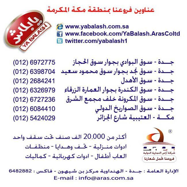 عناوين فروعنا بمنطقة مكة المكرمة Boarding Pass Airline Travel