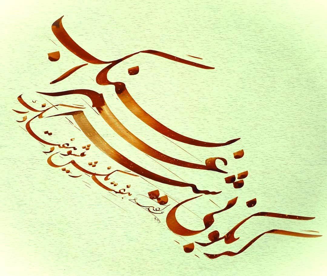 Photo By Ali Haddadi On January 17 2020 Arabic Calligraphy Painting Persian Calligraphy Art Persian Calligraphy