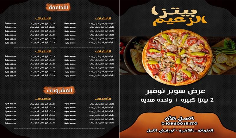 منيو طعام احترافى بيتزا بطابع اللون الاسود الجذاب خمسات Background Design Design