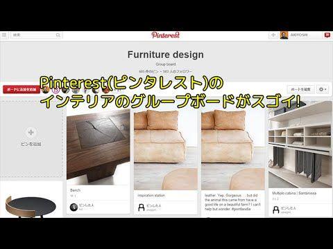 【日本初!?】Pinterestのインテリアのグループボードがスゴイ! [グループボード(Furniture design)への招待]