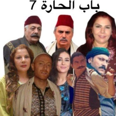 Fraja Tv Bab Al Hara Saison 7 Ep 20 Bab Al 7ara 7 Episode 20 باب الحارة الجزء 7 حلقة 20 Bab Al Hara Bab Couple Photos