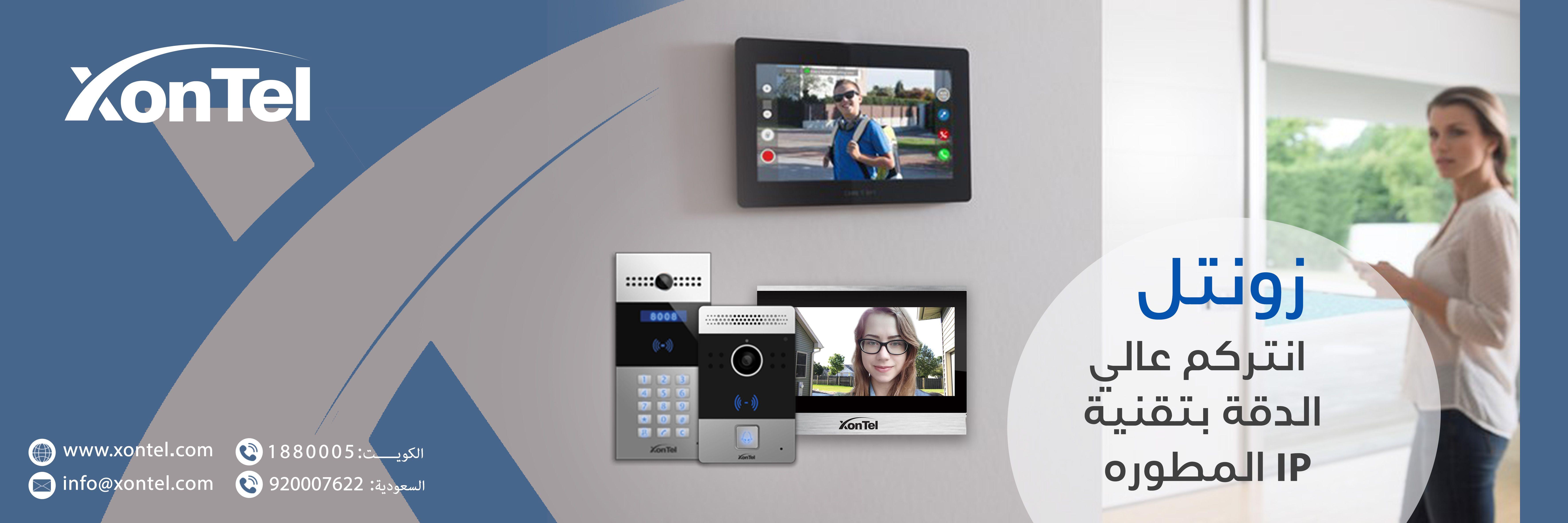 زونتل تبني لك شبكة اتصالات متكاملة ومتطورة بإستخدام تقنية Ip الحديثة زونتل اختيارك الامثل للاستفسارات ولمزيد من المعلومات يرجي الاتصال Desktop Screenshot