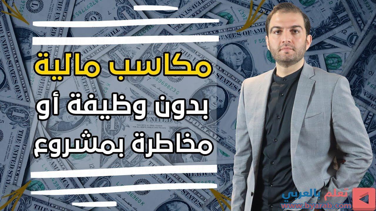 الربح من الانترنت دون أن تتخلى عن تخصصك I فرص مربحة بدون رأس مال اتبع شغفك Online Work Online Youtube