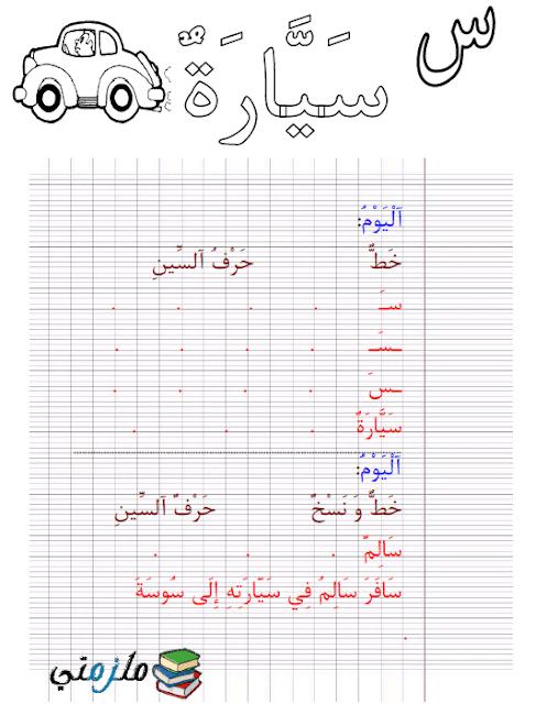 كراسة تعليم و تحسين الخط العربي للأطفال Pdf Education Word Search Puzzle Words