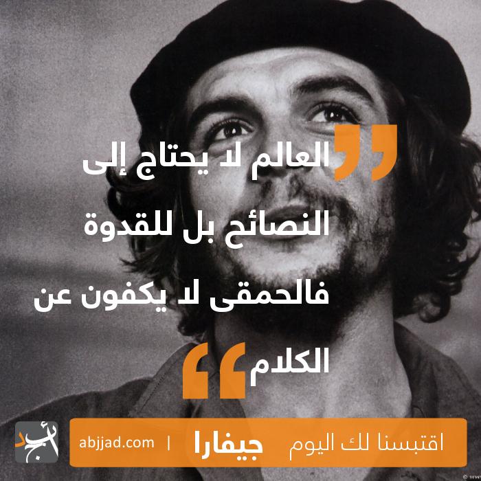 ارنستو تشي غيفارا أبجد Proverbs Quotes Knowledge Quotes Revolution Quotes