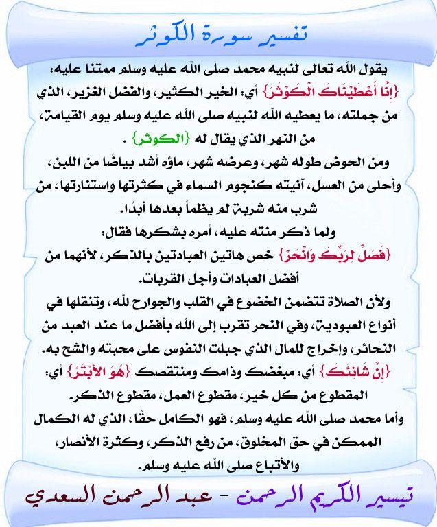 تفسير سورة الكوثر السعدي Holy Quran Quran Jig