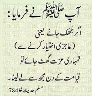 Mohammad S A W W Ne Kaha Agar Jhook Jaane Se Tumahri Izzat Ghat Jaye