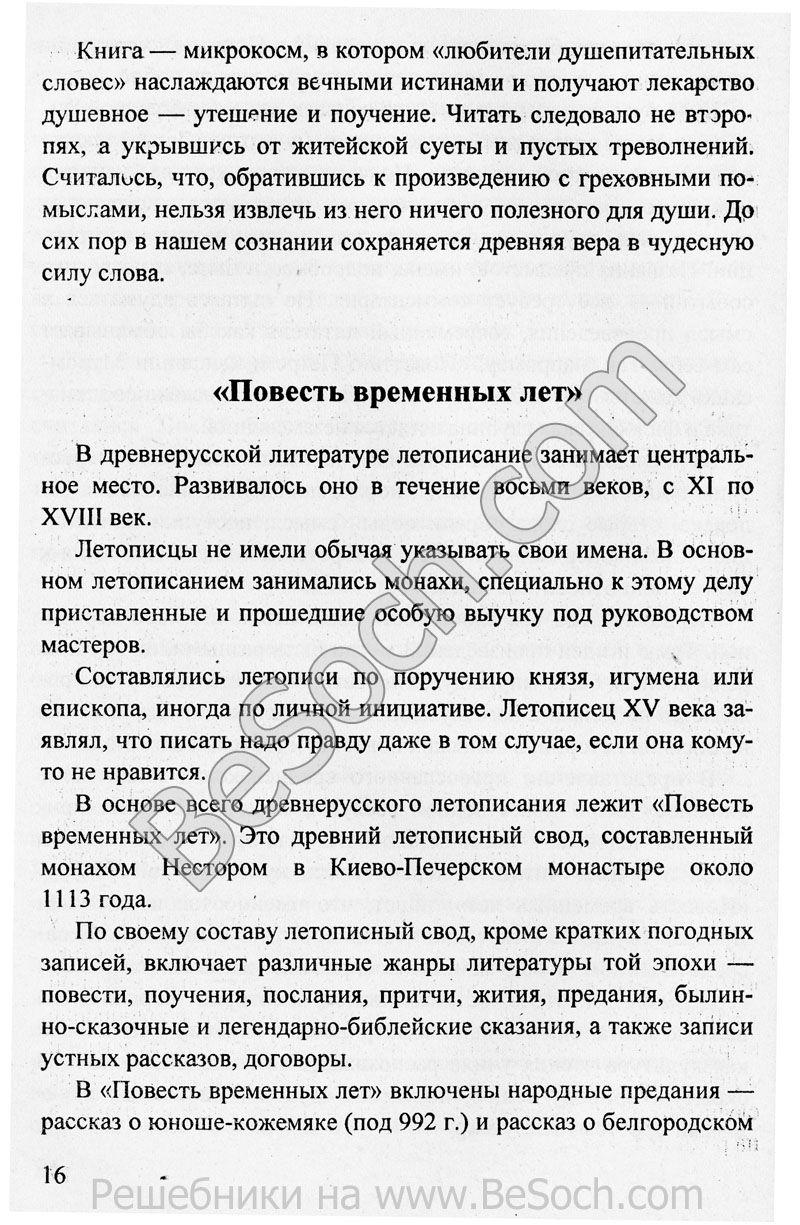 Гдз к учебнику русского языка 10 класса бунеев бунеева комиссарова курцева чиндилова